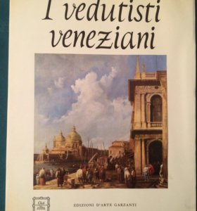 Книга о Венеции на итальянском языке