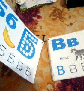 Алфавит для малышей-многоразовая пропись