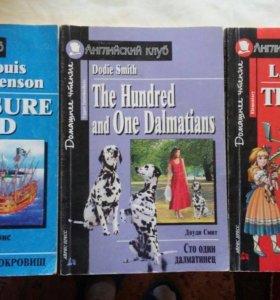 Книги для домашнего чтения в школе