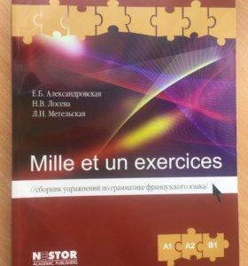 Сборник упражнений по грамматике французского язык