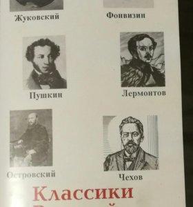 Классики русской литературы
