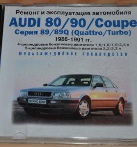 Справочный диск AUDI 80 / 90