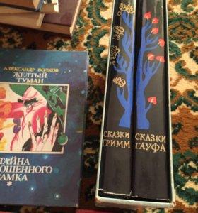 Сказки Гримм и Гауфа