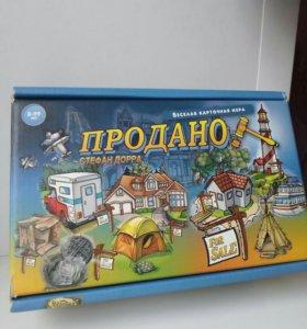 """Весёлая карточная игра ,, ПРОДАНО """" Стефан Дорра"""