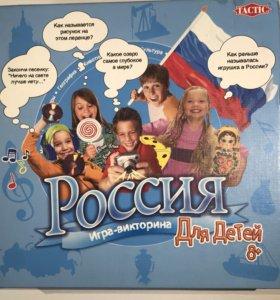 Настольная игра-викторина «Россия» для детей