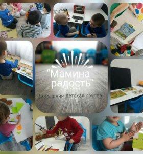 """Домашний детский сад """"Мамина Радость """""""