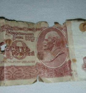 Банкнота 10р.