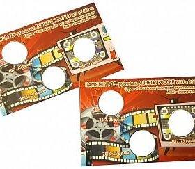 Открытка для трех монет советская мультипликация