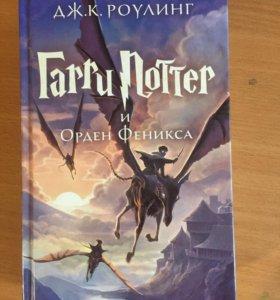 Гарри Поттер и орден феникса, обмен
