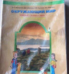 Учебник по окр.миру 4 класс