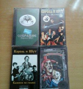 Аудиокассеты Король и шут