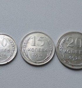 10,15,20 копеек 1923-30г