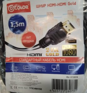 Кабель HDMI 1,5 м