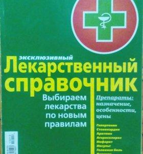 Лекарственный справочник