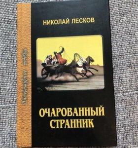 Николай Лесков «Очарованный странник»