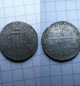 10 копеек Павла 1799