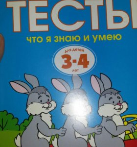 Новая! Умные книжки Тесты для детей 3 - 4 года