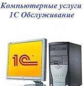 Компьютерные услуги в Ейске