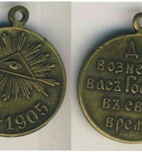 Медаль русско-японская война