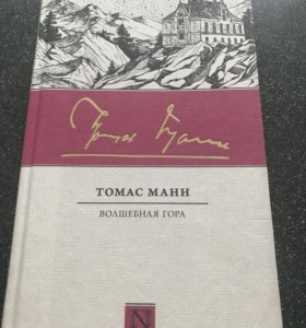 Книга Т.Манн «Волшебная гора»