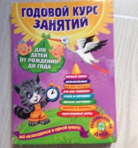 Годовой курс занятий для детей от 0 до года