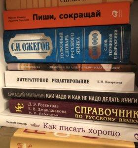 Книги по редактированию, стилистике и русскому