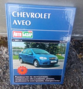 книга по эксплуатации Chevrolet Aveo