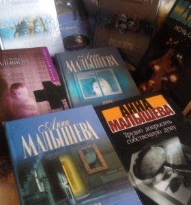 Книги, Анна Малышева