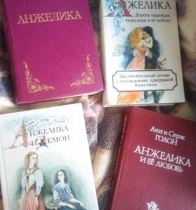 Книги, Анн и Серж Голон