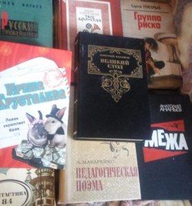 Книги, разные