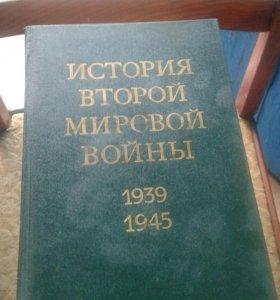 Книги История второй мировой войны1939-1945 г.