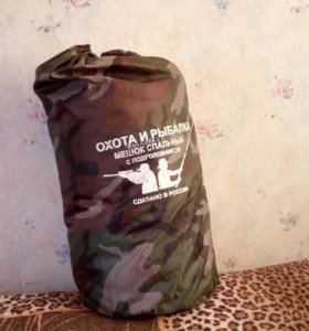 Спальный мешок