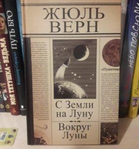 Книга жюль верн с земли на луну. Вокруг луны