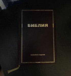 Библия, юбилейное издание (со словарём и картами)