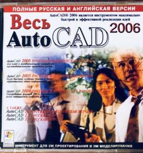 Диск AutoCAD