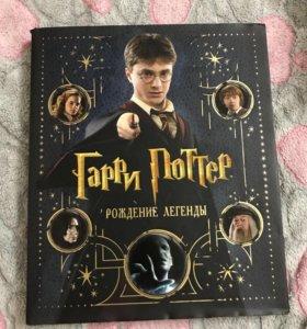 Гарри Поттер рождение легенды