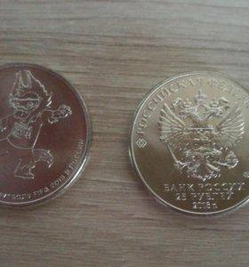 25 рублей к ЧМ по футболу, волк-забивака, мешковые
