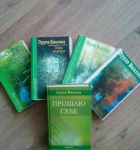Книги Лууле Виилма