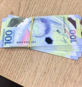 100 рублей футбол Fifa