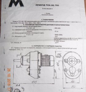 Мотор-редуктор тсн-00.760