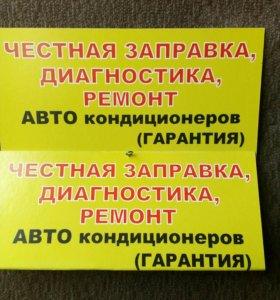Заправка автоКОНДИЦИОНЕРОВ. с МаслоМ и по ВЕСАМ