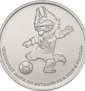25 рублей 2017 Волк Забивака талисман