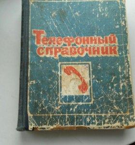 Телефонный справочник 1982года