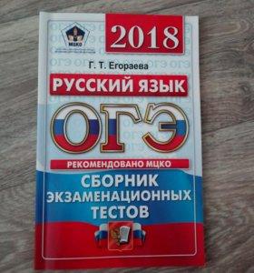 Материал для сдачи огэ по русскому языку