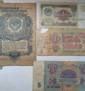 Продам банкноты Царской России, СССР