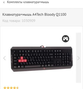 Клавиатура+мышь A4Tech Bloody Q1100