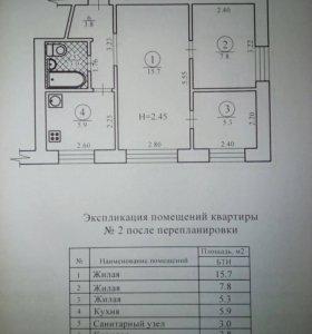 Квартира, 3 комнаты, 42.5 м²