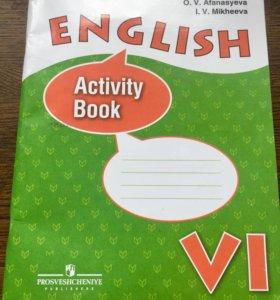 English Афанасьева 6 класс
