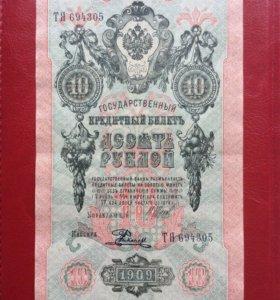 Банкнота Империи