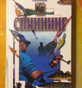 Спиннинг. Энциклопедия рыболова | Хацкевич